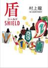 盾 SHIELD