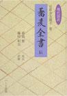 現代語訳「蕎麦全書」伝