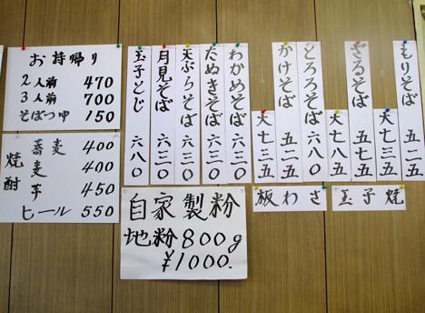 埼玉・加須市・手打ち・生蕎麦・田舎・メニュー