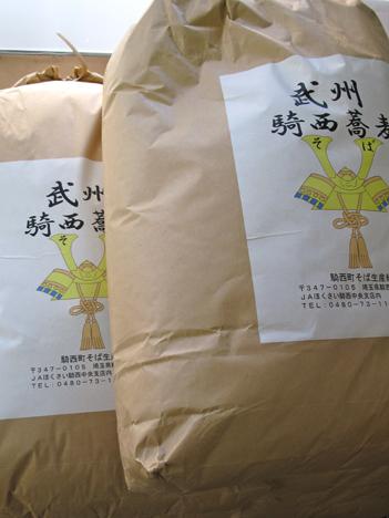 埼玉・加須市・手打ち・生蕎麦・田舎・騎西町・蕎麦産地