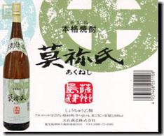 本格芋焼酎「莫祢氏」