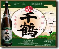 本格芋焼酎「千鶴」