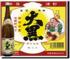 本格芋焼酎「大黒」