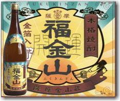本格芋焼酎「福金山」