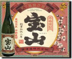 本格芋焼酎「さつま宝山」