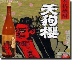 本格芋焼酎「天狗桜」