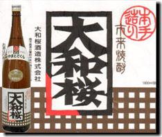 本格芋焼酎「大和桜」