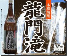 本格芋焼酎「龍門滝」