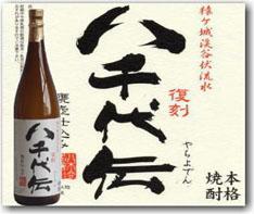 本格芋焼酎「八千代伝」