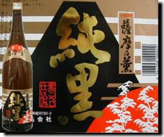 本格焼酎「純黒」