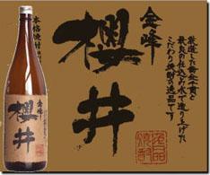 本格焼酎「金峰桜井」
