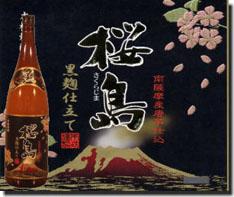 本格芋焼酎「桜島」