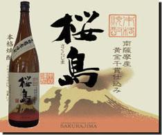 本格焼酎「桜島」